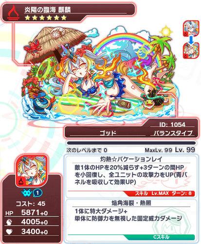 【クラフィ】夏☆襲来!動画&水着麒麟【クラッシュフィーバー】