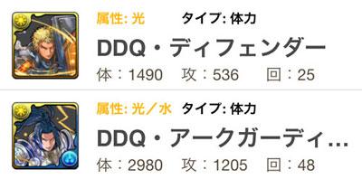 DDQ・ディフェンダー/DDQ・アークガーディアン【パズドラ×カプコンコラボ】