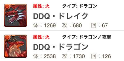 DDQドラゴン【パズドラ×カプコンコラボ】