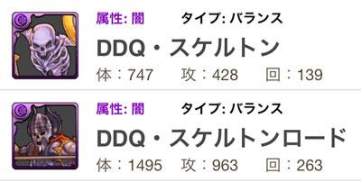 DDQ・スケルトン/DDQ・ロードスケルトン【パズドラ×カプコンコラボ】
