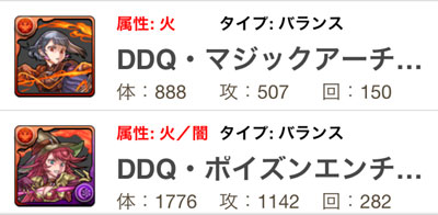 DDQ・マジックアーチャー/DDQ・ポイズンエンチャンター【パズドラ×カプコンコラボ】