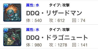 DDQ・リザードマン/DDQ・ドラゴンニュート【パズドラ×カプコンコラボ】