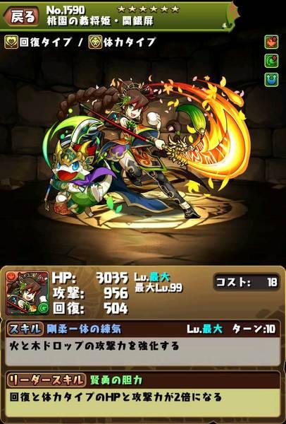 【パズドラ】桃園の義将姫・関銀屏