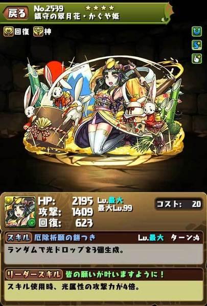 【パズドラ】鎮守の翠月花・かぐや姫【お正月ガチャ2016】