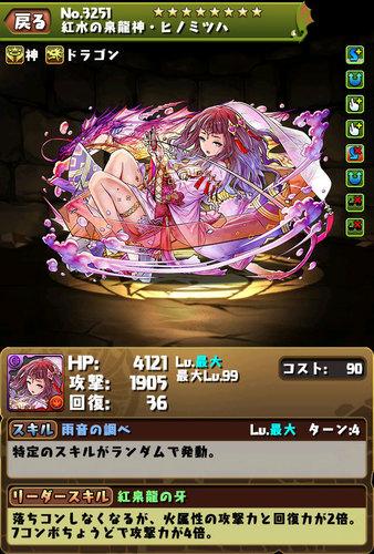 【パズドラ】ヒノミツハ