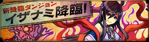 【パズドラ】スペシャルダンジョン「イザナミ 降臨!」【2100万DLイベント】