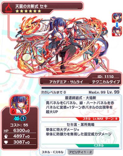 セキ狙い【クラフィ】超フィーバーフェス10連(3日目)【クラッシュフィーバー】