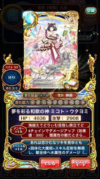 【黒猫のウィズ】ミコト(八百万神秘譚3)