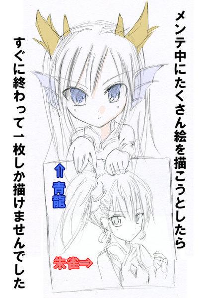 青龍ちゃんと朱雀さん【パズドラ】
