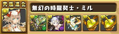 【パズドラ】龍契士・ミルの究極進化素材