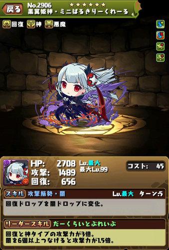 【パズドラ】黒翼姫神・ミニばるきりーくれーる ぷぎゅコレガチャ新キャラ画像一覧