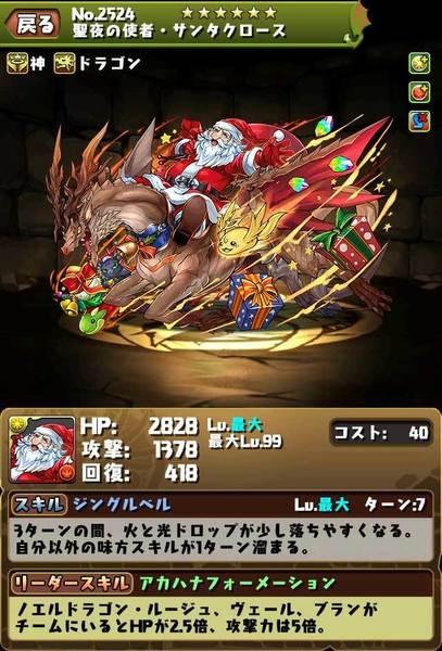 【パズドラ】聖夜の使者・サンタクロース