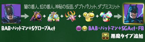 【パズドラ】「BAB・バットマン+SグローブAct」の究極進化が追加!