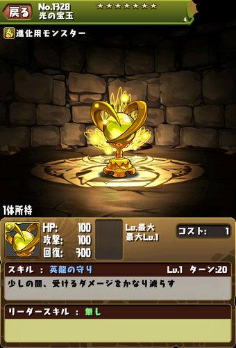 【パズドラ】光の宝玉は何と『インドラさん』のスキルと一緒!【精霊の宝玉イベント】