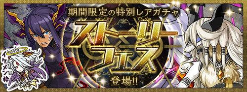 【パズドラ】ストーリーフェス11連人柱動画【レアガチャ】