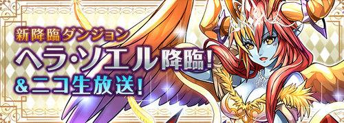 【パズドラ】新降臨ダンジョン「ヘラ・ソエル降臨!」