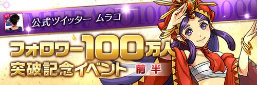 【パズドラ】ムラコフォロワー100万人突破記念イベント
