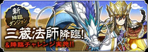 【パズドラ】新降臨ダンジョン「三蔵法師 降臨!」