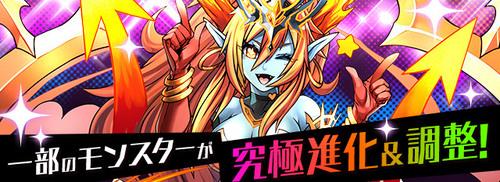 【パズドラ】堕天使ルシファーとヘラ・ウルズが究極進化!