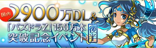 【パズドラ】2900万DL&パズドラZ150万本突破記念イベント(後半)