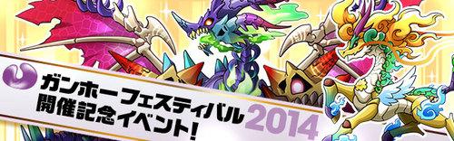【パズドラ】ガンホーフェスティバル2014開催記念イベント!