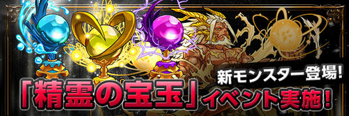 【パズドラ】新モンスターが登場する『精霊の宝玉』イベント