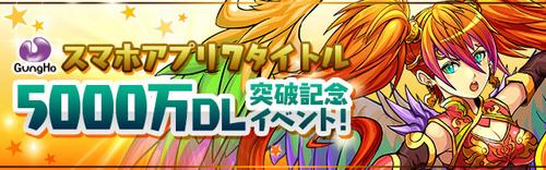 【パズドラ】スマホアプリ7タイトル5000万DL突破記念イベント