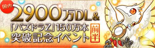 【パズドラ】国内2900万DL&パズドラZ150万本突破記念イベント