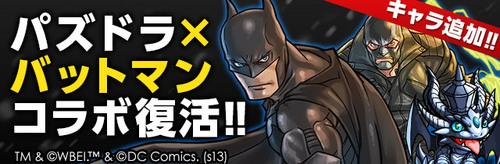 パズドラと『バットマン』のコラボ第2弾!!