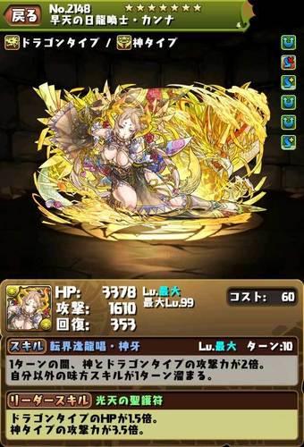 【パズドラ】日龍喚士・カンナ【ゴッドフェス限定】