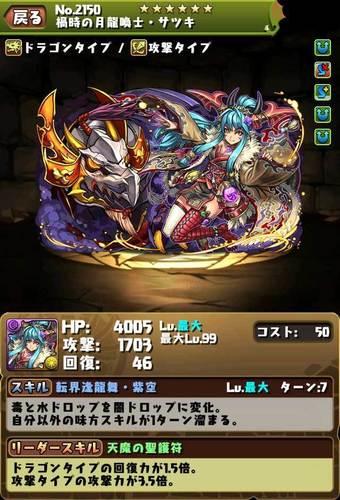 【パズドラ】月龍喚士・サツキ【ゴッドフェス限定】