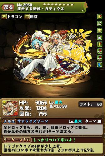 【パズドラ】疾走する新郎・ガディウス【ジューンブライドガチャ】