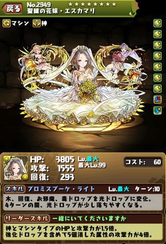 【パズドラ】聖鐘の花嫁・エスカマリ【ジューンブライドガチャ】