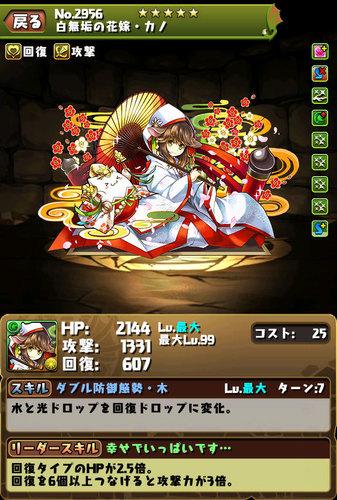 【パズドラ】白無垢の花嫁・カノ【ジューンブライドガチャ】