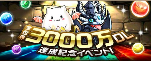 【パズドラ】『全世界3000万DL達成記念イベント』!!